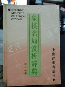 《象棋名局赏析辞典·第二辑》