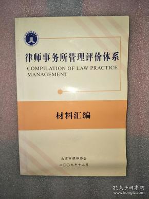 律师事务所管理评价体系材料汇编