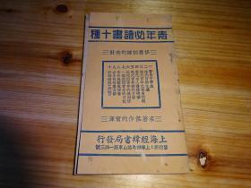 青年必读书十种-----经纬书局图书目录===两个品种为一本----民国24年上海经纬书局发行