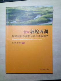 甘肃敦煌西湖国家级自然保护区科学考察报告