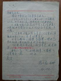 云大教授张文勋信札一页