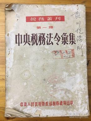 中央税务法令集
