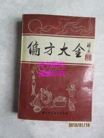 偏方大全——北京科学技术出版社