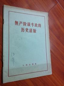 无产阶级专政的历史经验(1957年1版1印)