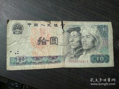 中国人民银行----1980年版 拾圆