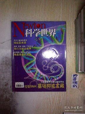 科学世界 2005 4