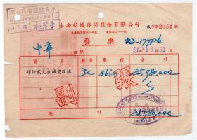 新中国印花税缴款书----1950年上海永安纺织印染股份有限公司发票(印花税票总贴证明书)