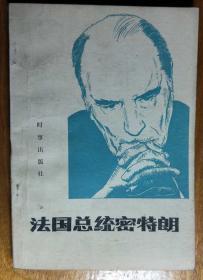 L【私人藏书】《法国总统密特朗》