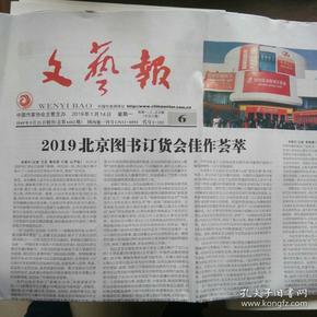 文艺报(2019年1月14日期,另有各期,需要哪期找哪期)