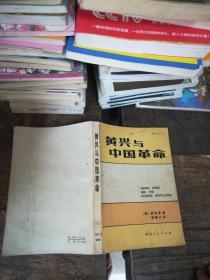 黄兴与中国革命