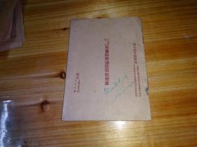 上海市私立儿童科学通讯学校简章---校长陶行知---民国21年(1932年)印刷----陶行知(1891年10月18日-1946年7月25日),安徽省歙县人,中国人民教育家、思想家,伟大的民主主义战士,爱国者,中国人民救国会和中国民主同盟的主要领导人之一