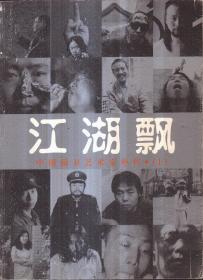 江湖飘:中国前卫艺术家外传(上)