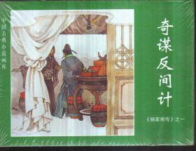 中国古典小说画库 杨家将传(全四册 连环画)