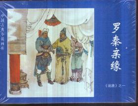 中国古典小说画库 说唐(全四册 连环画)