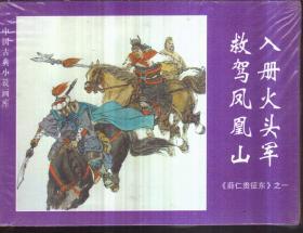 中国古典小说画库 薛仁贵征东(全三册 连环画)