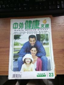 中外健康文摘2007年(23A)