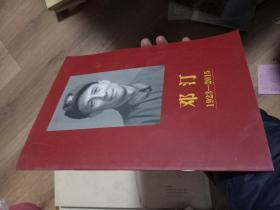 邓汀1923-2015(上校)彩图铜版纸