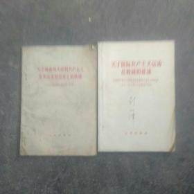 60年代,关于赫鲁晓夫的假共产主义及其在世界历史上的教训,(九评苏共中央的公开信),,关于国际共产主义运动总路线的建设(1963年中国对苏联来信的复信),2本合售