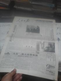 浜烘皯鏃ユ姤2001骞�3鏈�3鏃� 浠婃棩8鐗�