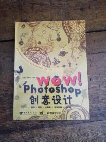 WOW!Photoshop 创意设计