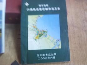 城乡规划责任制示范文本(连云港规划)