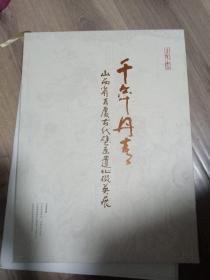 千年丹青山西省百处古代壁画遗址掇英展