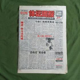 《体坛周报》(2019年08月18日)