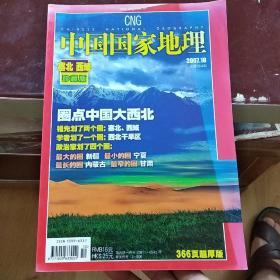 中国国家地理 2007年第10期  塞北 西域 珍藏版 366页超厚版