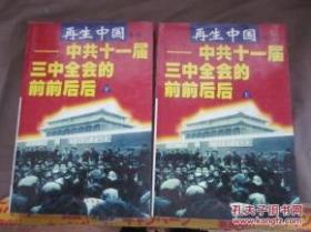 再生中国:中共十一届三中全会的前前后后