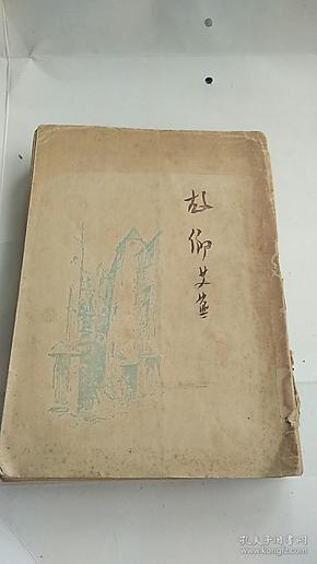 珍本新文学 ※《故乡》(下册)※艾芜,1947年初版1000册