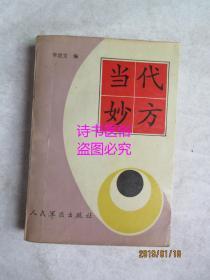 当代妙方——李世文编