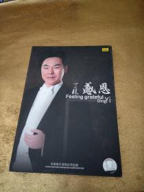感恩(DVD光盘、手册一本)