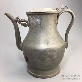 清代老锡壶一把,品尚可,完整,高约20厘米,重1238克、