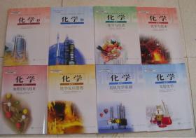人教版高中化学课本 全套8本