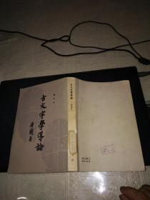 古文字学导论 增订本 81年一版一印 馆藏85品上 内有大量稀见图片内页干净无笔迹无水渍