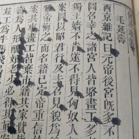 梁漱溟先生点校本《日知录》存三卷