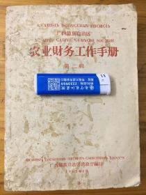 广西僮族自治区、农业财务工作手册