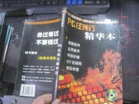 软件世界99增刊 PC任我行精华本 无盘