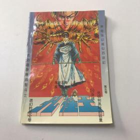 超级神话圣斗士第五卷—24决战!光明和黑暗的较量