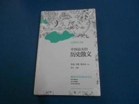 中国最美的历史散文-未拆封