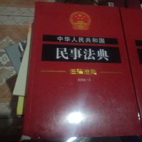 中华人民共和国民事法典·注释法典(新四版)