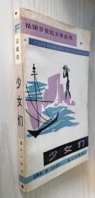 法国廿世纪文学丛书:少女们 [法]孟戴朗 著 吕永真 译