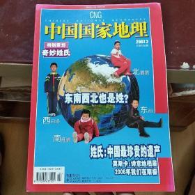 中国国家地理 2007年第2期