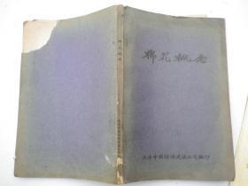 棉花概念 (中华民国三八年)