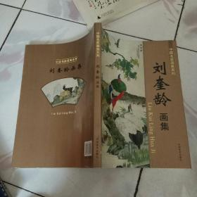 中国名家画集系列:刘奎龄画集【2010一版一印】