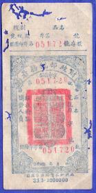 民国税收票证---中华民国40年代,财政部税务署