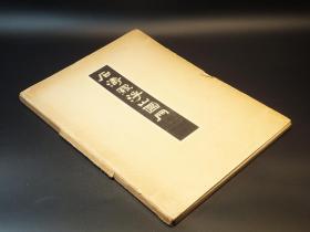 日本昭和28年初版初印《石涛罗浮山图册》带原函套,限量发行300部,大16开经折装