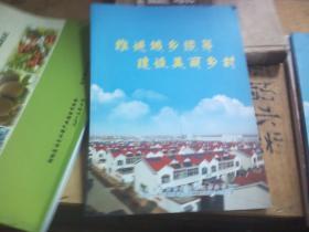推进城乡统筹 建设美丽乡村---连云港