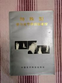 特殊型骨与关节损伤医案案(1993一版一印)品佳