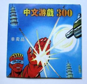 [游戏]中文游戏300(1CD)